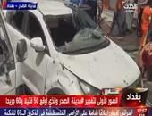 ارتفاع عدد قتلى تفجيرين فى بغداد إلى 38 قتيلا وأكثر من 70 مصابا