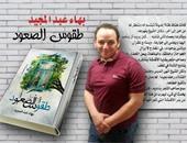 """اليوم.. مكتبة البلد تقيم حفل توقيع المجموعة """"طقوس الصعود"""" لبهاء عبد المجيد"""