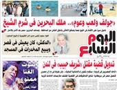 """""""اليوم السابع"""": تدويل قضية مقتل """"شريف حبيب"""" فى لندن"""