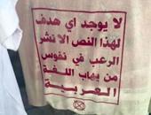 """على ظهر حقيبة.. فلسطينيون يدافعون عن هويتهم بالحفاظ على """"اللغة العربية"""""""