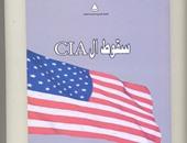 """كتاب """"سقوط cia"""" لأشرف شتيوى يرصد التاريخ الأسود للمخابرات الأمريكية"""