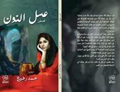 """10 كتاب يتنافسون فى القائمة الطويلة لـ""""ملتقى القصة القصيرة"""" الكويتية"""