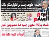 """""""اليوم السابع"""": """"حماس"""" متورطة رسميا فى اغتيال هشام بركات"""