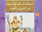 """كتاب """"استلهامات ألف ليلة وليلة فى الشرق والغرب"""".. هارى بوتر أصله عربى"""
