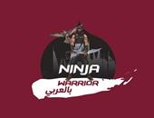 انطلاقninja warrior أشهر برنامج رياضى بالعالم فى نسخته العربية من مصر