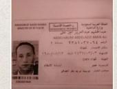 مواطن يطالب بالعودة لمصر بعد وقوع خلافات مع كفيله بالسعودية