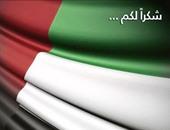 """الأهلى لـــ""""الإمارات"""": أصبح كرم الضيافة عنوانا لكم تعجز الكلمات عن شكركم"""