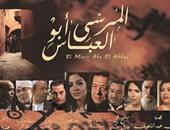 """عرض فيلم """"المرسى أبو العباس"""" لأول مرة على أفلام ART"""