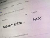الآن بحث جوجل يدعم ترجمة الكلمات الأجنبية تلقائيًا