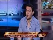 """أحمد حسن لـ""""خالد صلاح"""": ثورة يناير """"رجعتنا"""" كثيراً للوراء"""