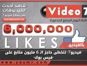 """""""فيديو7"""" تتخطى حاجز الـ6 ملايين متابع على """"فيس بوك"""""""