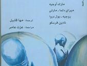 """كتاب """"الاستنساخ البشرى"""" لمجموعة باحثين: المنفعة تشجع والقانون يجرِّم"""