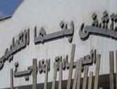 قارئ يطالب مستشفى بنها الجامعى بعلاج ابنته المصابة بمرض نفسى