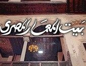 """اليوم.. عرض فيلم """"العمارة المصرية"""" فى بيت المعمار المصرى"""