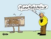"""عودة الجنيه الورقى فى كاريكاتير """"اليوم السابع"""""""