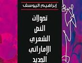 """اتحاد كتاب الإمارات يصدر كتاب """"تحولات النص الشعرى"""" لـ""""إبراهيم اليوسف"""""""