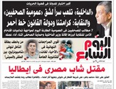 """""""اليوم السابع"""": """"الداخلية"""" تلعب سرًا لشق """"عمومية الصحفيين"""""""
