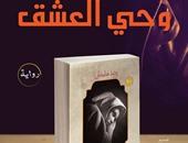 """دار سما تصدر رواية """"وحى العشق"""" لـ""""رضا سليمان"""""""