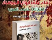 دماء على أبواب الموساد.. كتاب يتحول إلى عمل درامى تعرف عليه