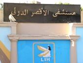 فحص 3 مرشحين لمجلس الشيوخ بمستشفيات محافظة الأقصر
