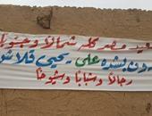 بالصور.. لافتات تهاجم يحيى قلاش فى محافظات الصعيد