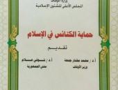 """""""الأوقاف"""" تعلن طرح كتاب """"حماية الكنائس فى الإسلام"""""""