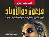 """مكتبة مصر الجديدة تنظم مناقشة كتاب """"فرعون ذو الأوتاد"""" 12 مايو"""