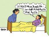 """صراع الأسرة مع أبنائهم والامتحانات مازال مستمرا فى كاريكاتير """"اليوم السابع"""""""