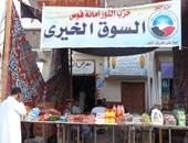 النور ينظم سوقا خيريا ومعرض أدوات مدرسية بقريتين فى كفر الزيات