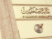 """""""الصحفيين"""": إعلان أسماء الأعضاء المزورين وسنحيل شهادات المؤهل للنيابة"""