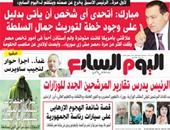 """""""اليوم السابع"""": الرئيس يدرس تقارير المرشحين الجدد للوزارات"""