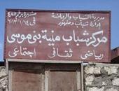"واتس آب اليوم السابع: بالصور.. مركز شباب ""بنى موسى"" بدمنهور بدون خدمات"