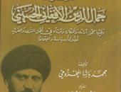 """مكتبة الإسكندرية تعيد إصدار كتاب """"خاطرات جمال الدين الأفغانى الحسينى"""""""