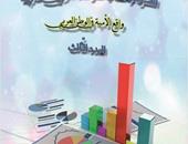 """""""الألكسو"""" تصدر العدد الرابع من النشرة الإحصائية للمرصد العربى للتربية"""