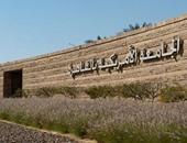 التنسيق الحضارى يناقش التنمية المستدامة للقاهرة التراثية بالجامعة الامريكية