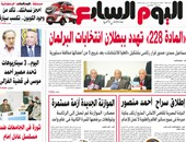 """اليوم السابع: """"المادة 228"""" تهدد ببطلان انتخابات البرلمان القادم"""