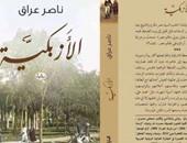 """""""الأزبكية"""" رواية ناصر عراق عن شعب مصر وحكامه"""