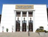 """""""عود وسمسمية"""" أمسية موسيقية فى مكتبة مصر الجديدة"""