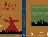 """ديوان مصر الجديدة تستضيف توقيع """"دين الحب فى زمن الحرب"""" الأحد"""