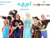 """دنيا سمير غانم تتصدر الأكثر مشاهدة على """"اليوتيوب"""" بـ""""لهفة"""""""