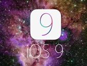 قائمة بأجهزة أبل التى ستحصل على نظام ios 9 الجديد