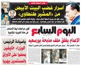 اليوم السابع: الإعدام يغلق ملف مذبحة بورسعيد