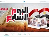"""""""اليوم السابع"""" يتخطى الـ 5 ملايين متابع على """"تويتر"""""""