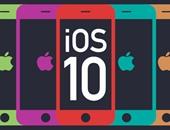 القائمة الكاملة لجميع الأجهزة التى ستحصل على نظام ios 10 الجديد