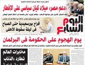 """""""اليوم السابع"""": يوم الهجوم على الحكومة فى البرلمان"""