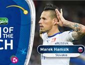 يورو 2016.. هامسيك أفضل لاعب فى مباراة سلوفاكيا وروسيا