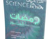 """""""الفرق بين مخ الذكر والأنثى"""" فى العدد الـ26 من مجلة علم وخيال"""