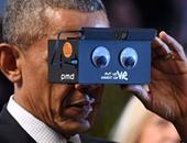 من أوباما للأمير وليام.. رؤساء وأمراء اختبروا الواقع الافتراضى وأبهرهم