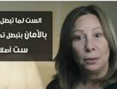 """الست والأمان.. ما الذى فجرته """"سهام"""" عن مشاعر من فقدت زوجها فى سقوط حر؟"""