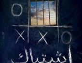 """خالد يوسف لـ """"محمد دياب"""": يجب أن نحنى رؤوسنا احتراما لإبداعك"""